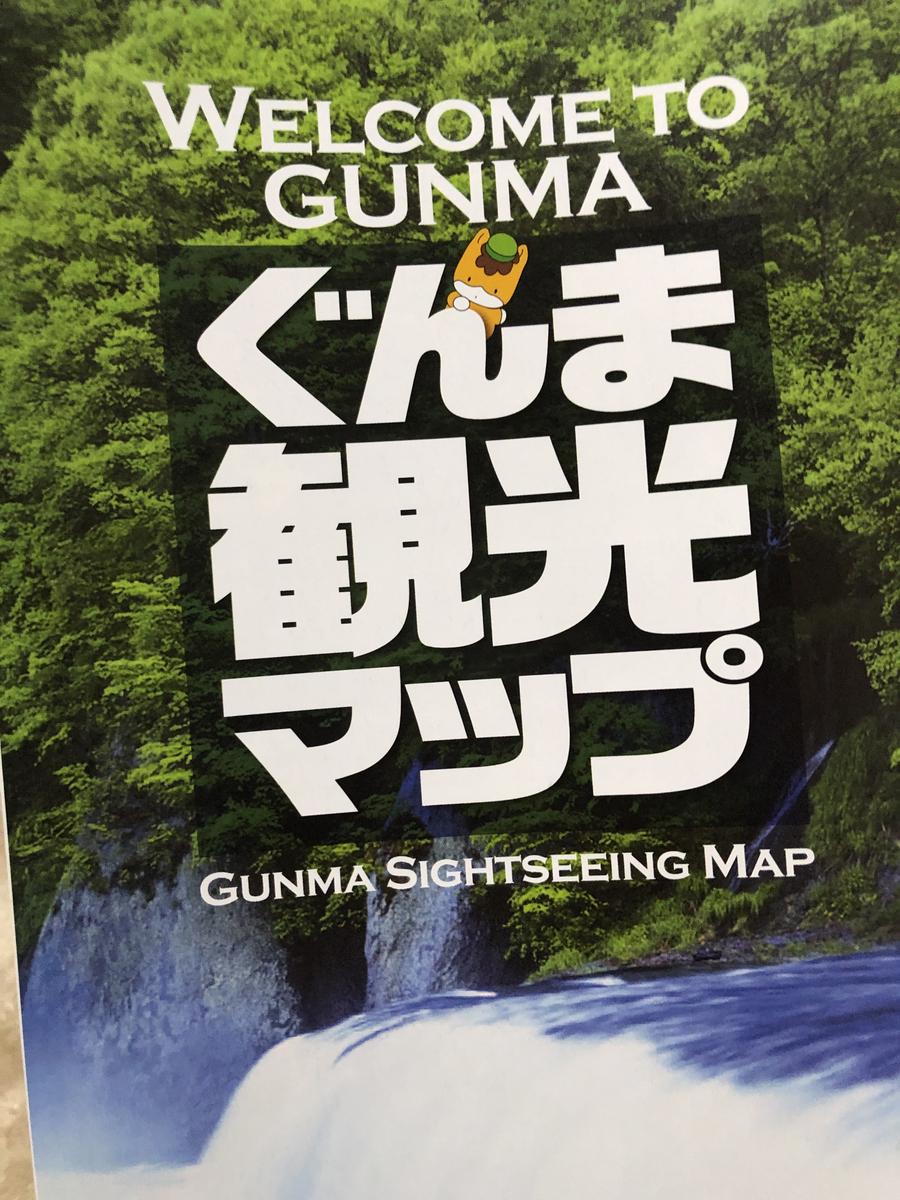 ぐんま観光マップ①