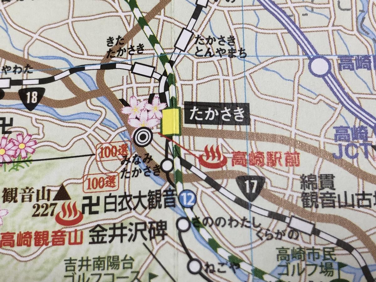 ぐんま観光マップ③