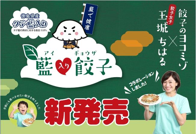 藍♥餃子③