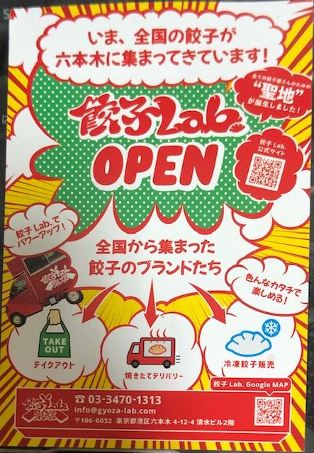 餃子Lab