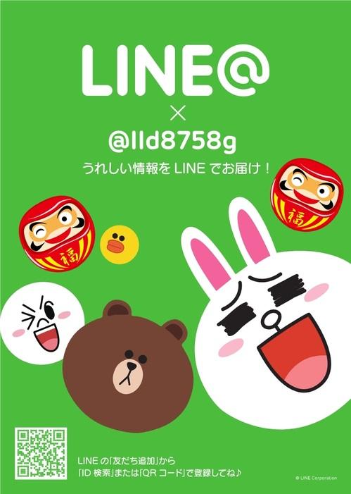 LINE@ポップ①