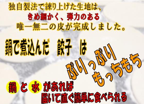 簡単!だるま餃子 鍋セット 地鶏醤油味